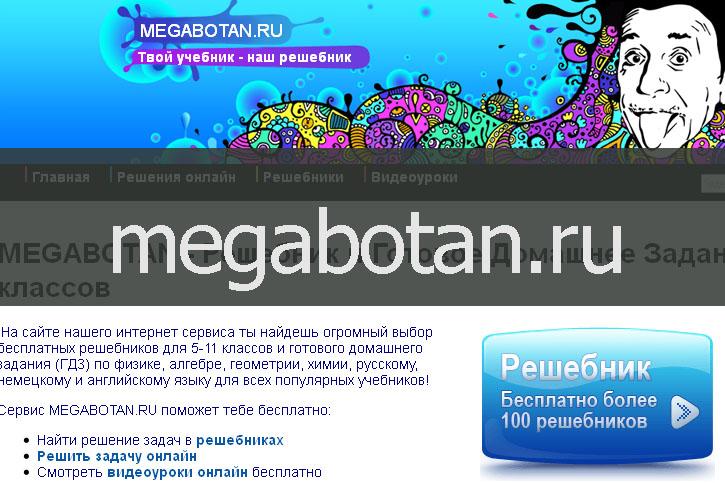 Megabotan гдз