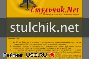 Stulchik.net (стульчик нет)