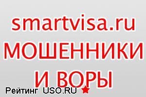 Смарт Виза (SmartVisa) - воры и мошенники.