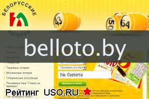 Belloto by — отзывы посетителей сайта