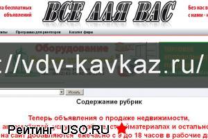 Vdv kavkaz ru — отзывы посетителей сайта
