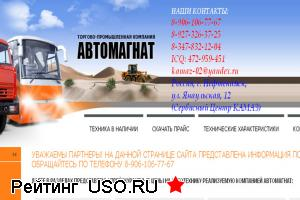ТПК Автомагнат, www.kamaz-02.ru. Камазы не пройдут.