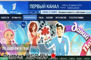 """""""Давай поженимся"""" и официальный сайт www.1tv.ru"""