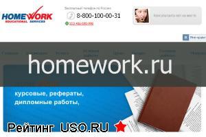 Homework.ru — отзывы посетителей сайта