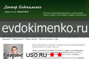 Доктор Евдокименко отзывы