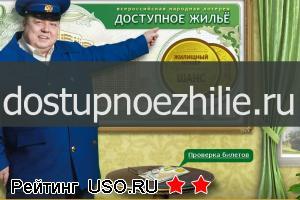 Dostupnoezhilie.ru — отзывы посетителей сайта