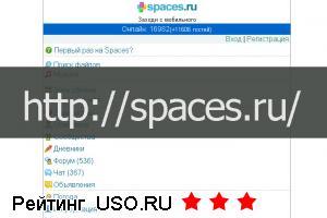Spaces.ru зона обмена — отзывы
