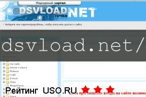 DSVLoad неофициальный сайт