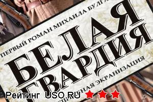 """Фильм Сергея Снежкина """"Белая гвардия"""" 2011 г."""
