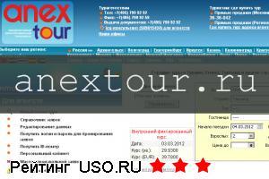 Анекс туроператор официальный сайт