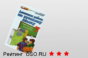 Решебник по русскому за 6 класс