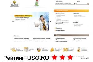 Beeline ru - сайт сотового оператора