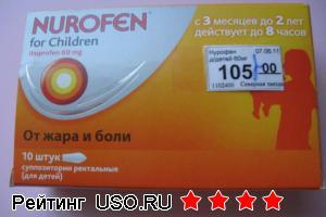 Болеутоляющие средства UPSA Нурофен (Nurofen) Свечи детские