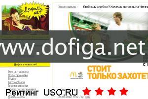 Dofiga net — отзывы посетителей сайта