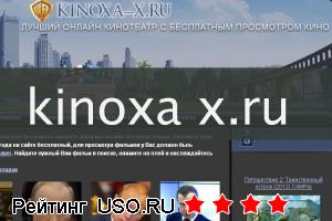 Kinoxa x ru — отзывы посетителей сайта