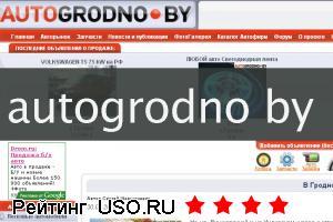 Autogrodno by — отзывы посетителей сайта