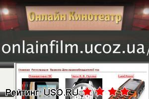 Onlinefilms ucoz ua — отзывы посетителей сайта