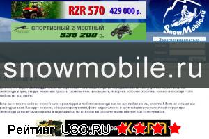 Snowmobile ru — отзывы посетителей сайта