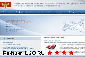 Закупки гов ру, Официальный сайт