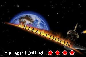 Фильм Армагеддон с Брюсом Уиллисом