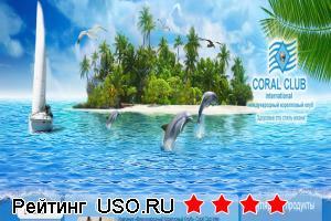 Coral Club, отзывы