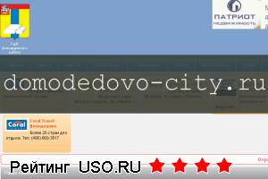Домодедово неофициальный сайт