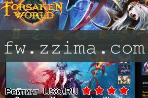 Forsaken world официальный русский сайт