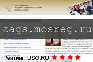 Грибоедовский загс официальный сайт