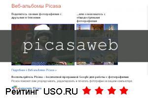 Веб альбомы picasa