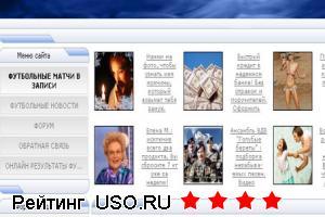 Футбольные трансляции на socer-online.com.ua