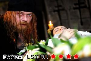 """Фильм """"Вий"""" (2014)"""