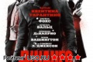 Фильм Квентина Тарантино - Джанго освобожденный