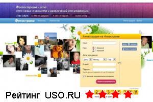 Fotostrana.ru — отзывы посетителей сайта