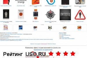 Artlebedev.ru — отзывы посетителей сайта