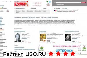 Labirint.ru — отзывы посетителей сайта