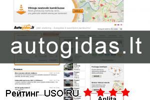 Литовский сайт autogidas.lt