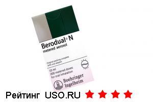 Беродуал — отзывы