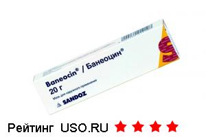 Банеоцин — отзывы
