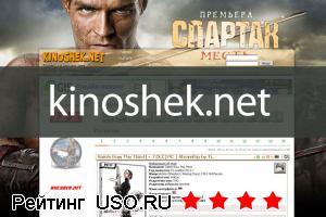 Kinoshek net — отзывы посетителей сайта