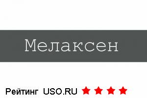 Мелаксен — отзывы