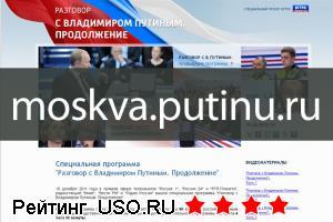 Moskva putinu ru — отзывы посетителей сайта