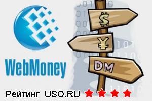 Webmoney - международная платежная система