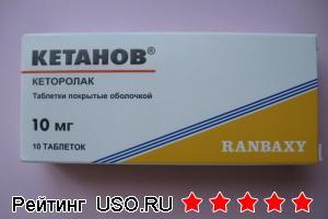 Болеутоляющие средства Ranbaxy КЕТАНОВ