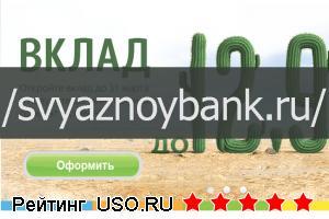 Svyaznoybank.ru — отзывы посетителей сайта