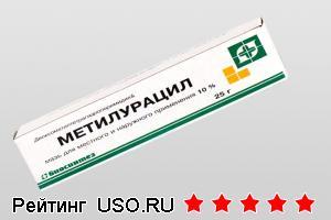 Метилурацил — отзывы