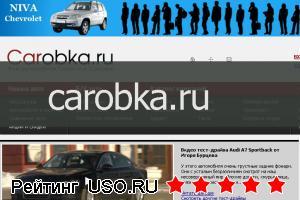 Carobka.ru — отзывы посетителей сайта