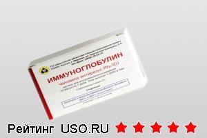 Иммуноглобулин — отзывы