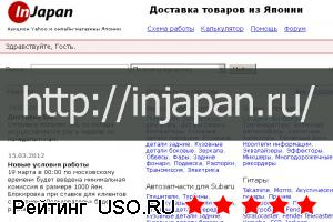 Injapan.ru — отзывы посетителей сайта