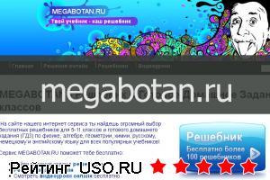 Megabotan ru — отзывы посетителей сайта