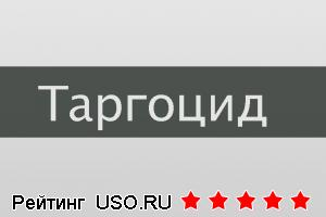 Таргоцид — отзывы